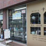 新宿で隕石を販売しているお店はどこ?宇宙村の場所と行き方は?