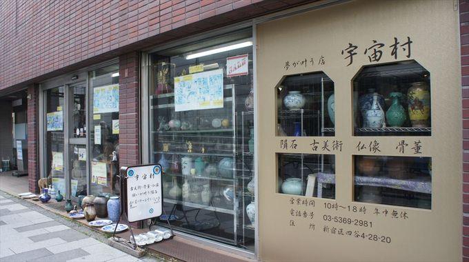 「宇宙村(東京都新宿区四谷4-28-20)」の画像検索結果